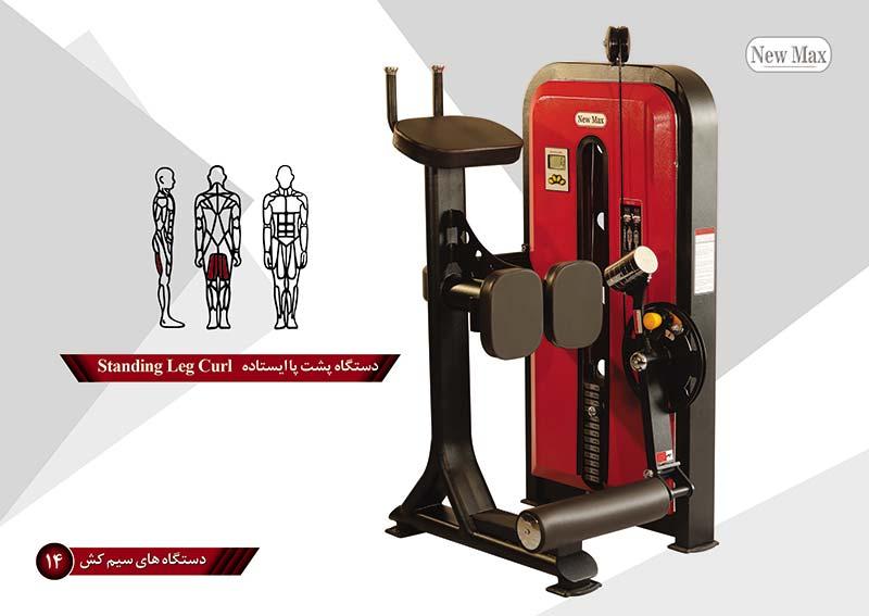 خرید دستگاههای بدنسازی - خرید دستگاه بدنسازی