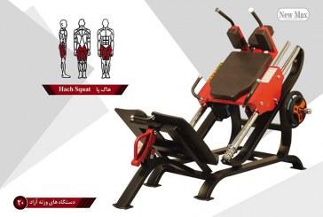 دستگاه های بدنسازی New Max با کیفیت بالا جهت باشگاه های بدنسازی