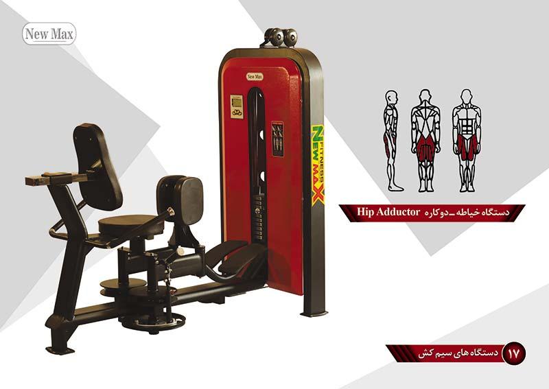 فروش دستگاه بدنسازی خرید دستگاه بدنسازی