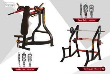خرید دستگاه بدنسازی سرشانه تولید و فروش دستگاه بدنسازی سرشانه وزنه آزاد