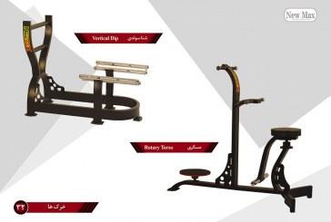 دستگاه های بدنسازی :تولید و فروش دستگاه بدنسازی مسگری دستگاه بدنسازی