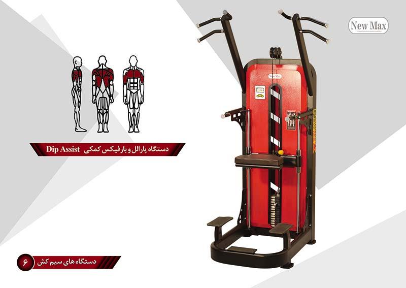 دستگاه بدنسازی بارفیکس تولید شرکت جهان اسپرت New Max خرید دستگاه بدنسازی