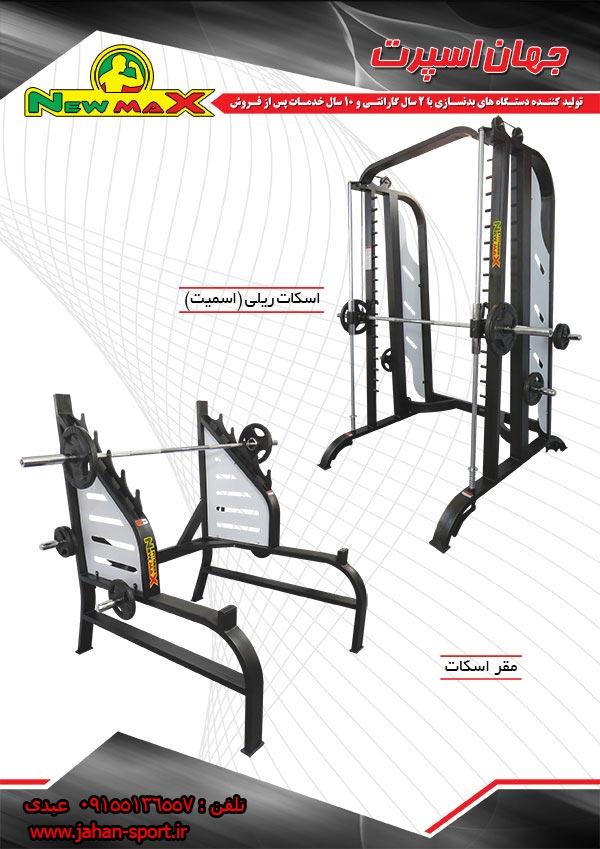 دستگاه بدنسازی - دستگاه های بدنسازی - دستگاه بدنسازی خارجی
