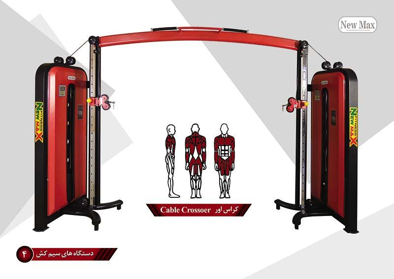 خرید دستگاه بدنسازی خرید وسایل ورزشی بدنسازی خرید تجهیزات بدنسازی خرید وسایل بدنسازی
