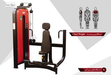خرید دستگاه بدنسازی پرس نشسته از جلو با قیمت مناسب و کیفیت بالا