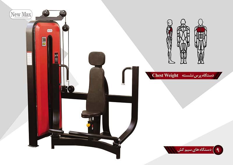 خرید دستگاه بدنسازی پرس نشسته از جلو - خرید دستگاه بدنسازی - خرید تجهیزات بدنسازی - خرید وسایل بدنسازی