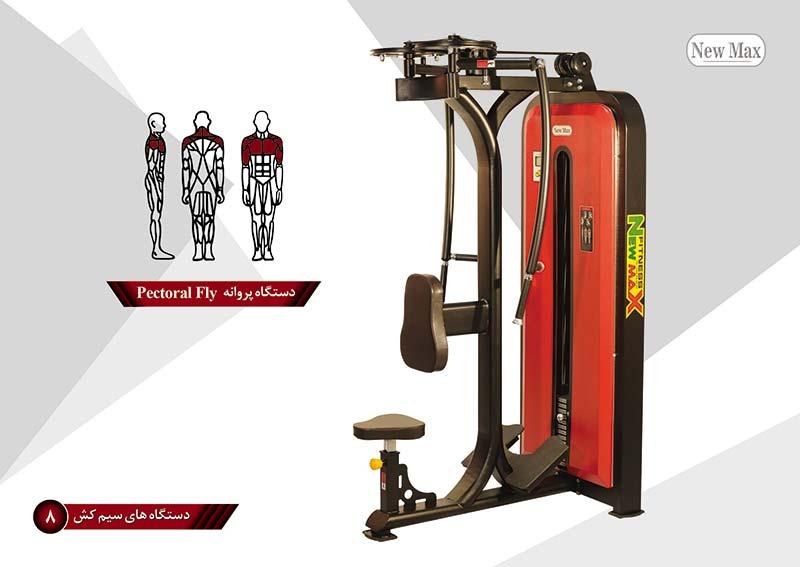 خرید دستگاه بدنسازی فلای سینه حرفه ای با مناسب ترین قیمت و بالاترین کیفیت