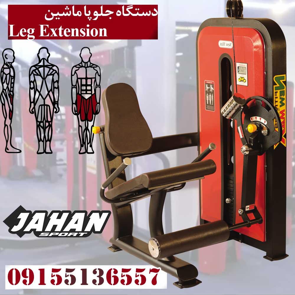 دستگاه جلو پا ماشین فروش دستگاه بدنسازی