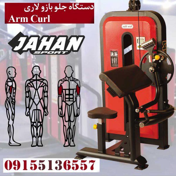 دستگاه جلو بازو لاری خرید تجهیزات ورزشی بدنسازی