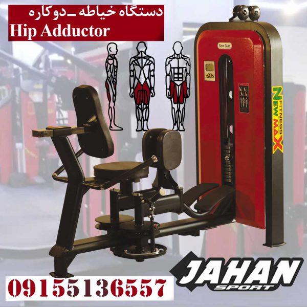 خرید دستگاه بدنسازی - دستگاه خیاطه دوکاره مرکز فروش تجهیزات بدنسازی