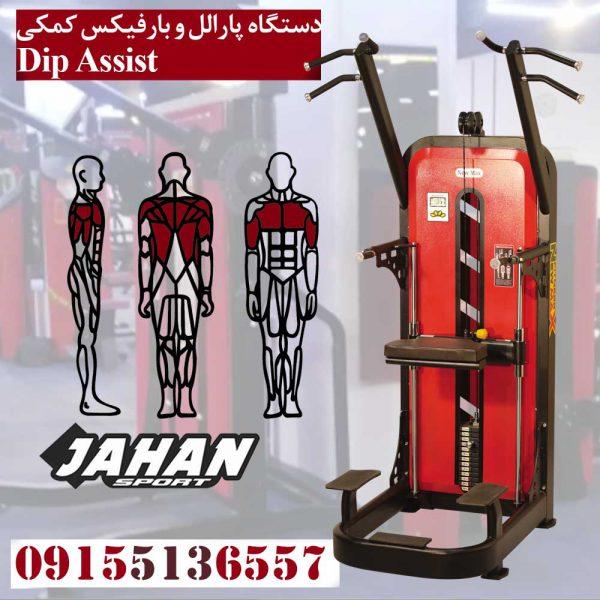 دستگاه پارالل بارفیکس کمکی فروش دستگاه بدنسازی ایرانی