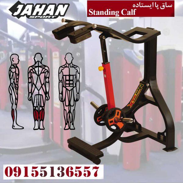 ساق پا ایستاده - خرید دستگاه بدنسازی نو