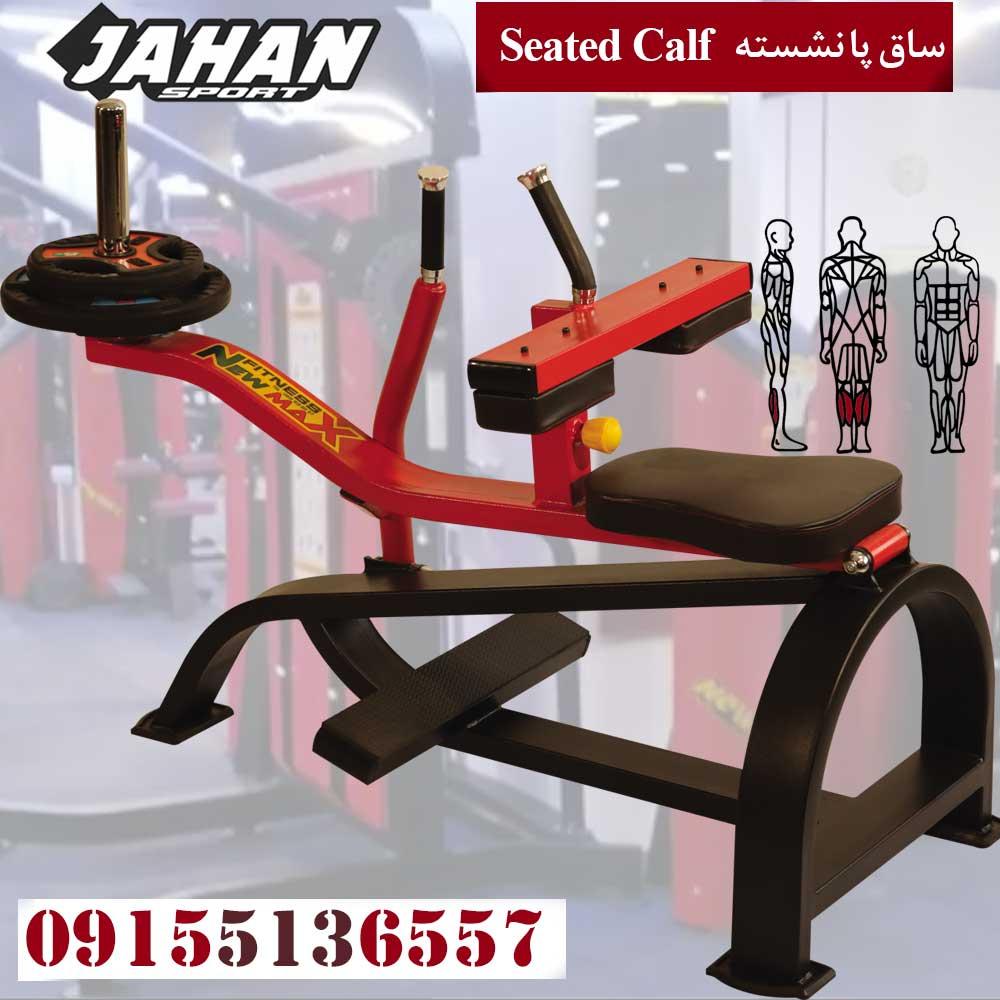 ساق پا نشسته - خرید وسایل بدنسازی نو