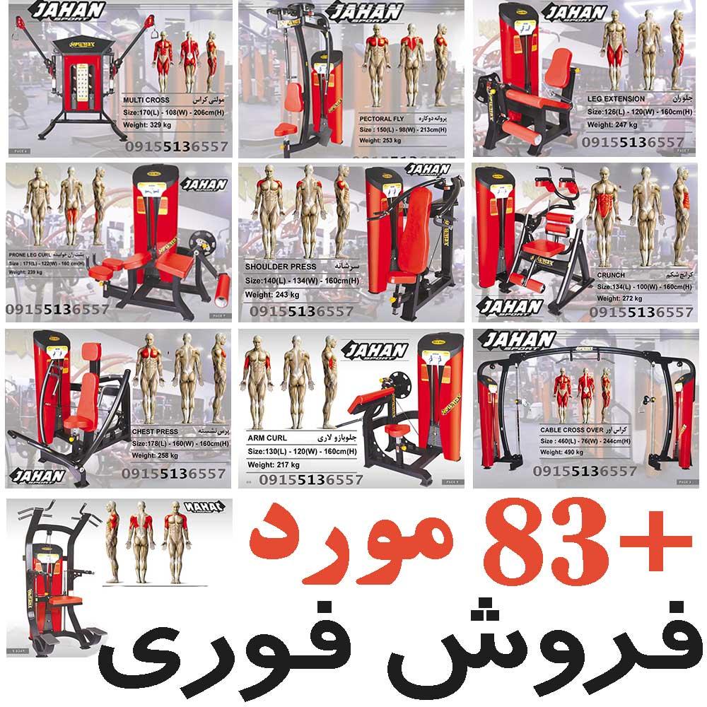 فروش فوری ست کامل دستگاه بدنسازی به قیمت استثنایی
